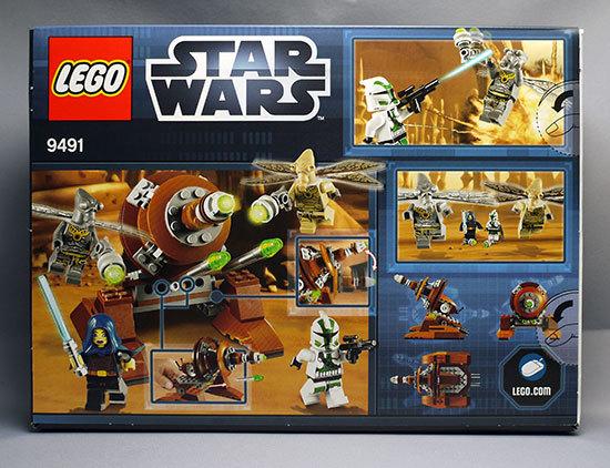 LEGO-9491-ジオノージアン・キャノンが届いた2.jpg