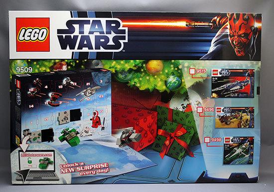 LEGO-9509-スター・ウォーズTM-アドベントカレンダーが届いた2.jpg
