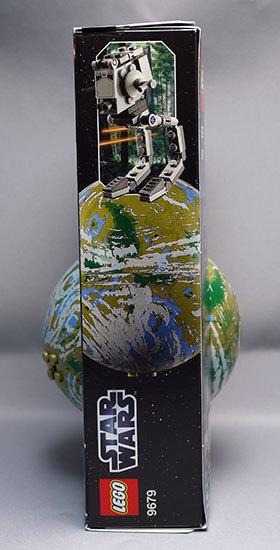 LEGO-9679-AT-STと衛星エンドアが届いた3.jpg