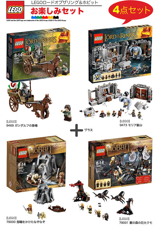 LEGO-ロードオブザリング&ホビット-お楽しみセット1.jpg