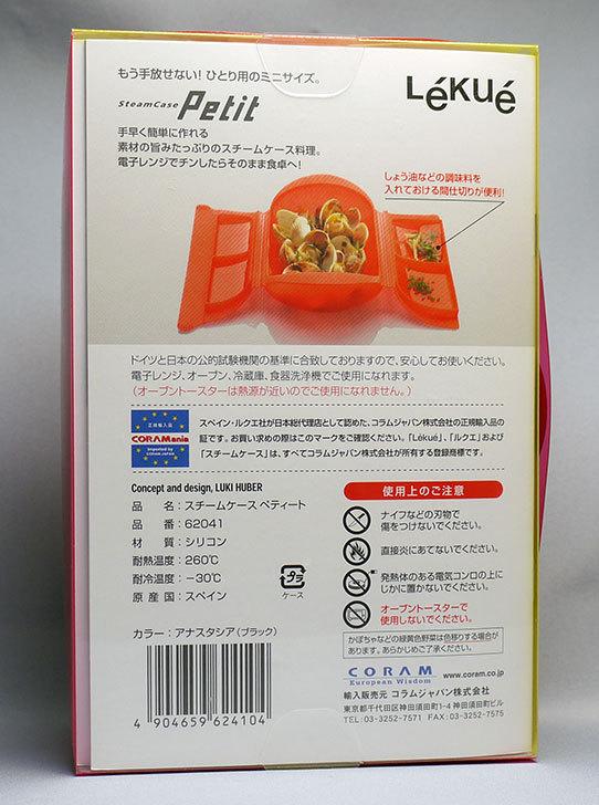 Lekue-(ルクエ)ペティート-スチームケース-アナスタシア(ブラック)-62041を買った3.jpg