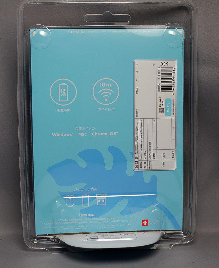 Logicool-ワイヤレスマウス-プレイコレクション-Monkey(サル)-M238PMを買った2.jpg