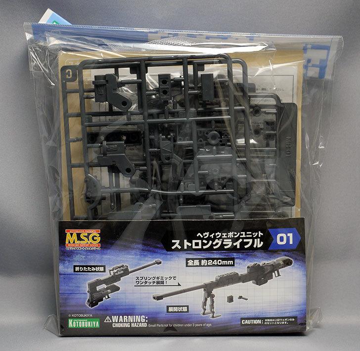M.S.G-ヘヴィウェポンユニット01-ストロングライフル買った1-1.jpg