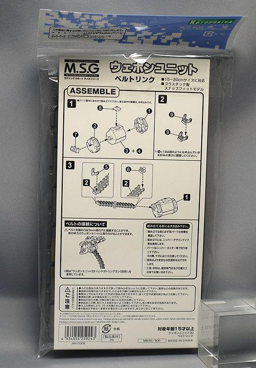 M.S.G-モデリングサポートグッズ-ウェポンユニット30-ベルトリンク2.jpg