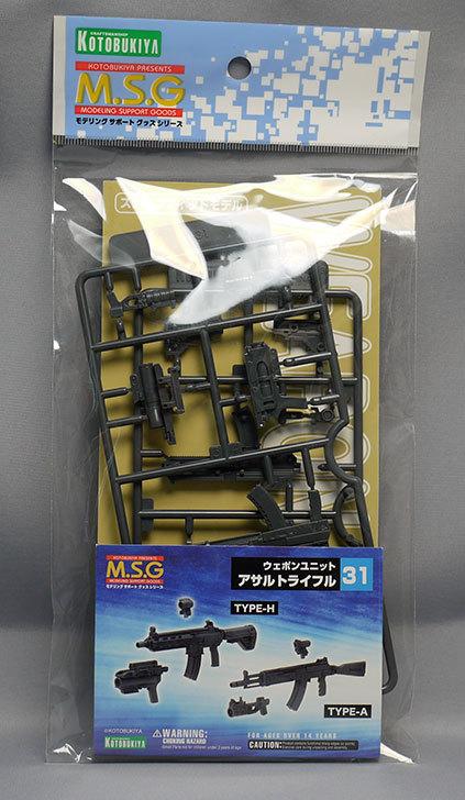 M.S.G-モデリングサポートグッズ-ウェポンユニット31-アサルトライフルを買った1.jpg