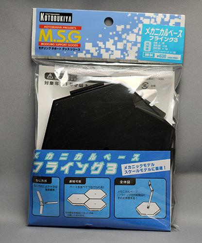 M.S.G-モデリングサポートグッズ-メカニカルベース-フライング3を買った.jpg