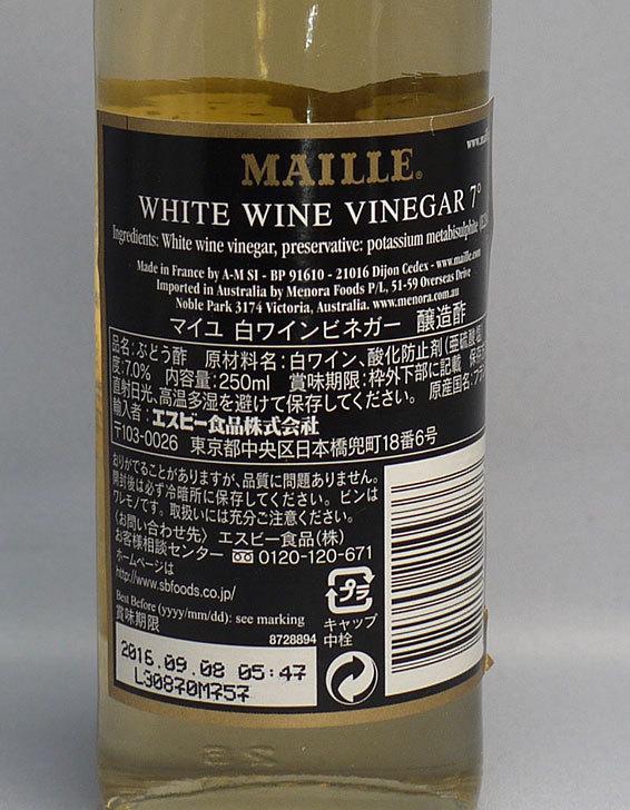 MAILLE(マイユ)-白ワインビネガー-250mlを買った2.jpg