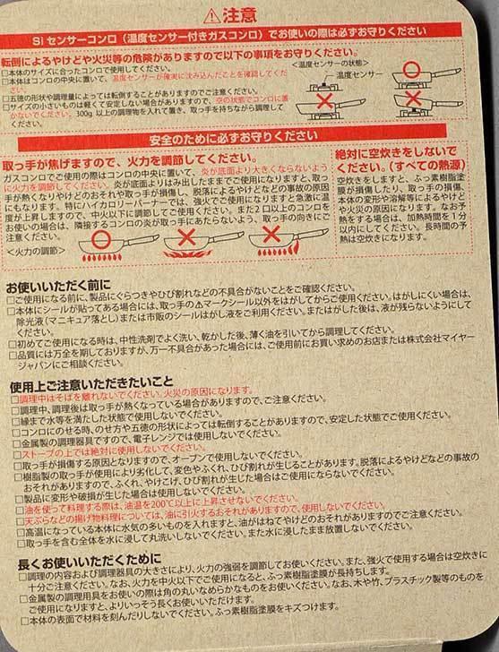 MEYER-エッグパン-M-MIR2-EMがホームズで500円だったので買って来た10.jpg