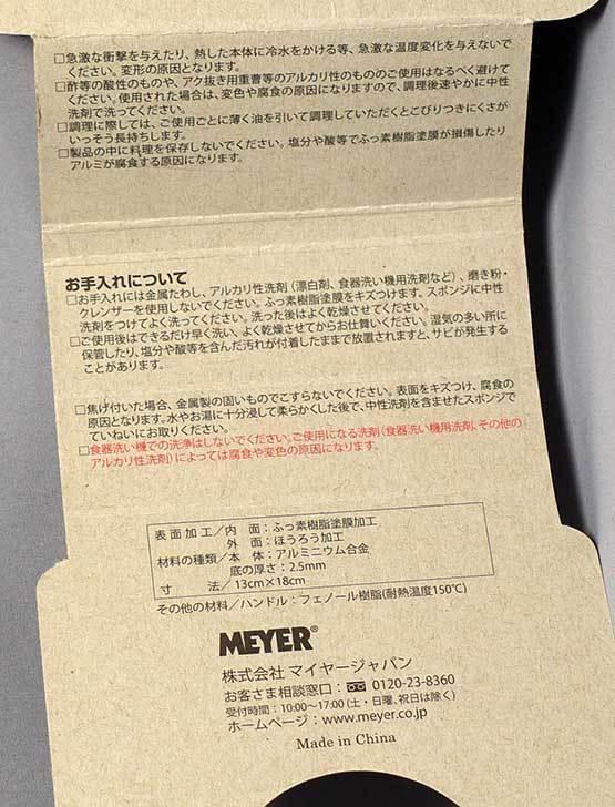 MEYER-エッグパン-M-MIR2-EMがホームズで500円だったので買って来た11.jpg