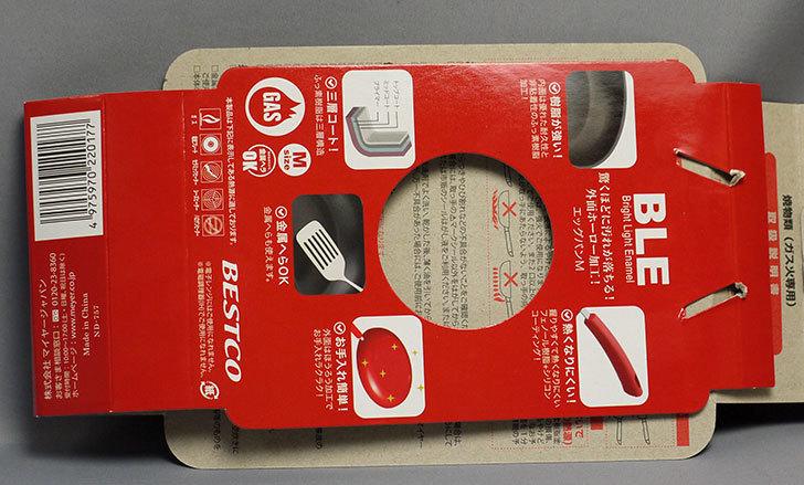 MEYER-エッグパン-M-MIR2-EMがホームズで500円だったので買って来た9.jpg