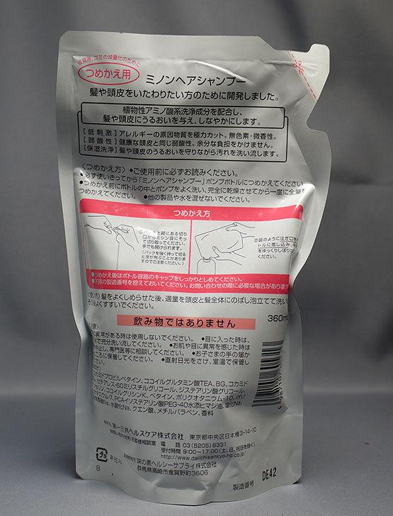 MINON(ミノン)-ヘアシャンプー-詰替用-360mLを買った2.jpg