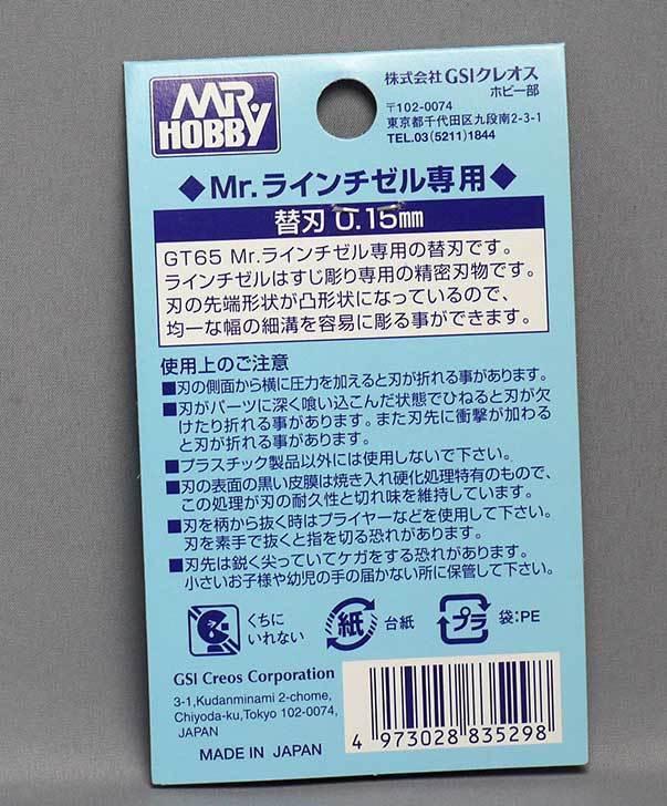 Mr.ラインチゼル用替刃-0.15mm-GT65Cを買った3.jpg