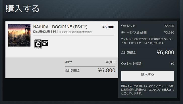 NAtURAL-DOCtRINEをキャンセルしてダウンロード版を買った1.jpg