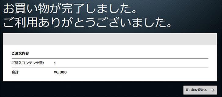 NAtURAL-DOCtRINEをキャンセルしてダウンロード版を買った2.jpg