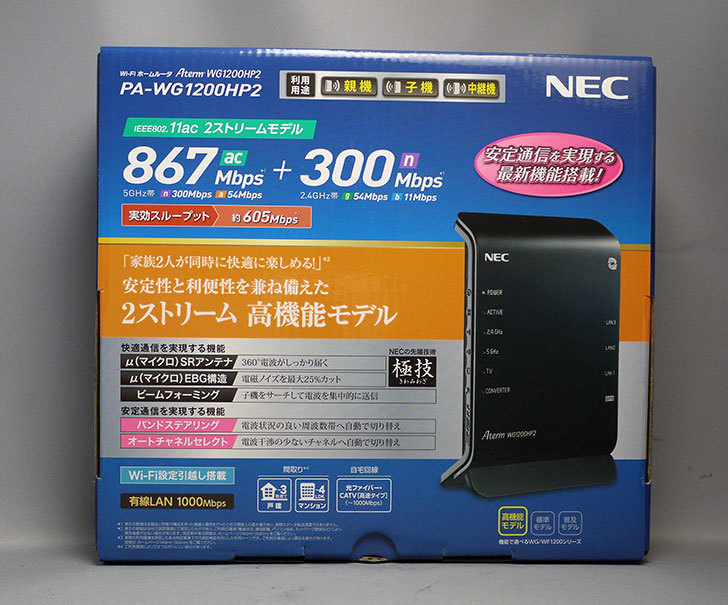 NEC-Aterm-WG1200HP2-PA-WG1200HP2を買った1.jpg