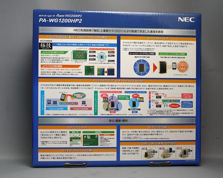 NEC-Aterm-WG1200HP2-PA-WG1200HP2を買った2.jpg