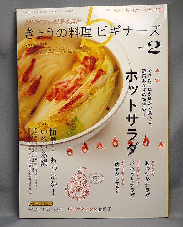 NHK-きょうの料理ビギナーズ-2014年-02月号を買った.jpg