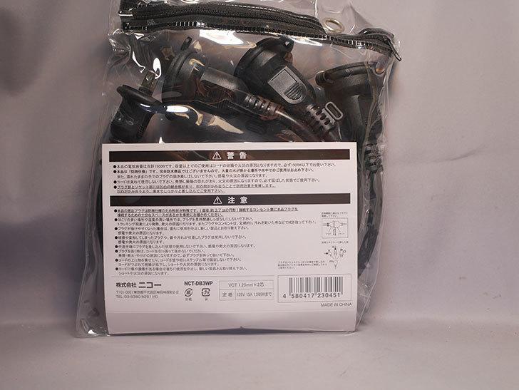 NICOH(ニコー) 防雨型 分配コード 3分配 15A 屋外防雨型の3分配コードを買った-002.jpg