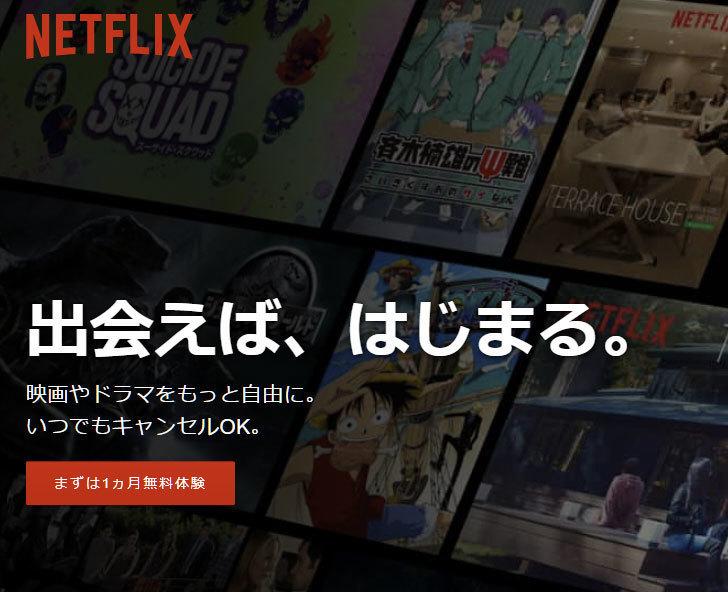 Netflix(ネットフリックス)のスタンダードプランに入った.jpg