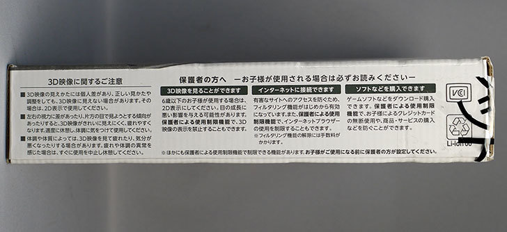 New-ニンテンドー3DS-LL-メタリックブラックが届いた4.jpg