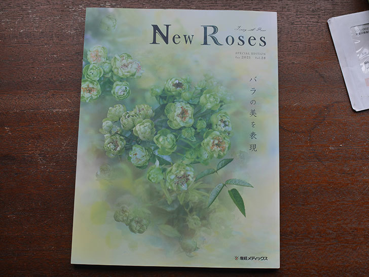 New Roses SPECIAL EDITION for 2021 Vol.28を買った-001