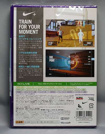 Nike+-Kinect-Trainingを買った2.jpg