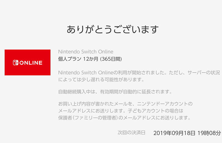 Nintendo-Switch-Online(12か月)に加入した1.jpg