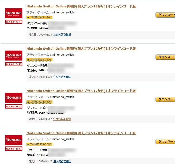 Nintendo-Switch-Online利用券(個人プラン12か月)オンラインコード版を4個買った.jpg