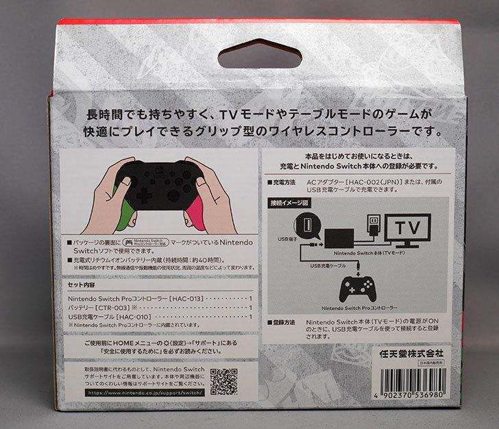 Nintendo-Switch-Proコントローラー-スプラトゥーン2エディションが届いた2.jpg