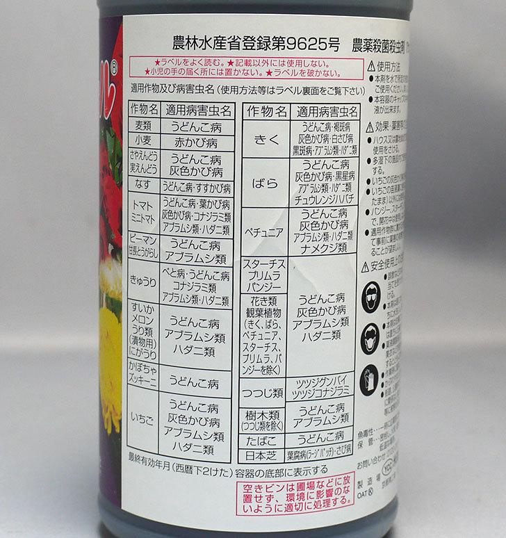 OATアグリオ-サンヨール乳剤-500mlを買った2.jpg