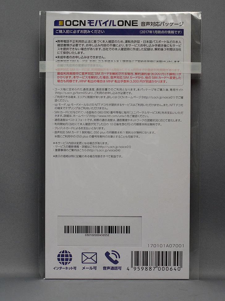 OCN-モバイル-ONE-音声通話+LTEデータ通信SIMカードを買った2.jpg