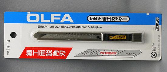 OLFA-細工カッター-141Bを買った1.jpg