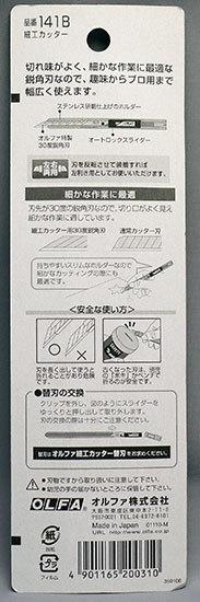 OLFA-細工カッター-141Bを買った2.jpg