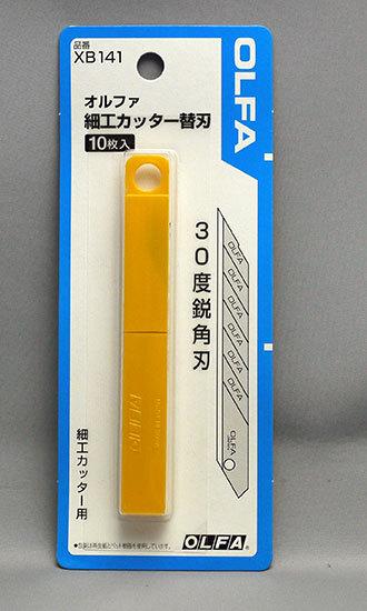 OLFA-細工カッター-替刃-XB141を買った1.jpg