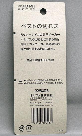 OLFA-細工カッター-替刃-XB141を買った2.jpg