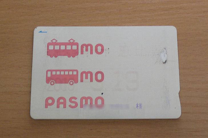 PASMO(パスモ)は半年使わないとロックされる.jpg