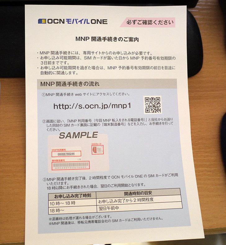 PHSをOCN-モバイル-ONEにNMPした3.jpg