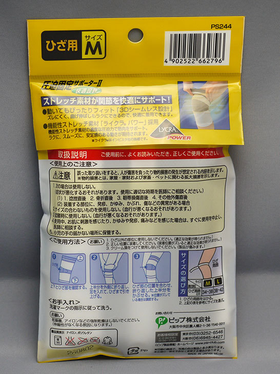 PIP-圧迫固定サポーターⅡ-快適設計-ひざ用-Mを買った2.jpg