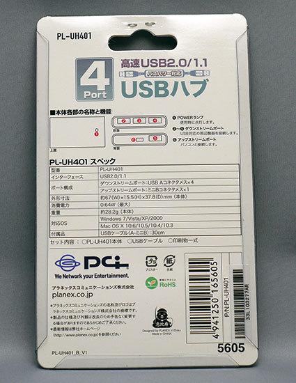 PLANEX-PL-UH401を買った2.jpg