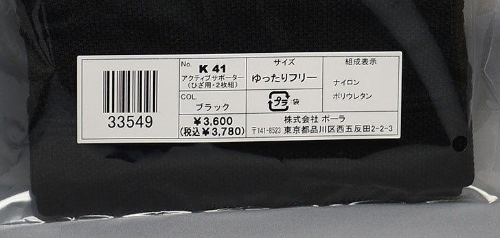 POLA-アクティブサポーター-K41-(ひざ用・2枚組)を買った3.jpg