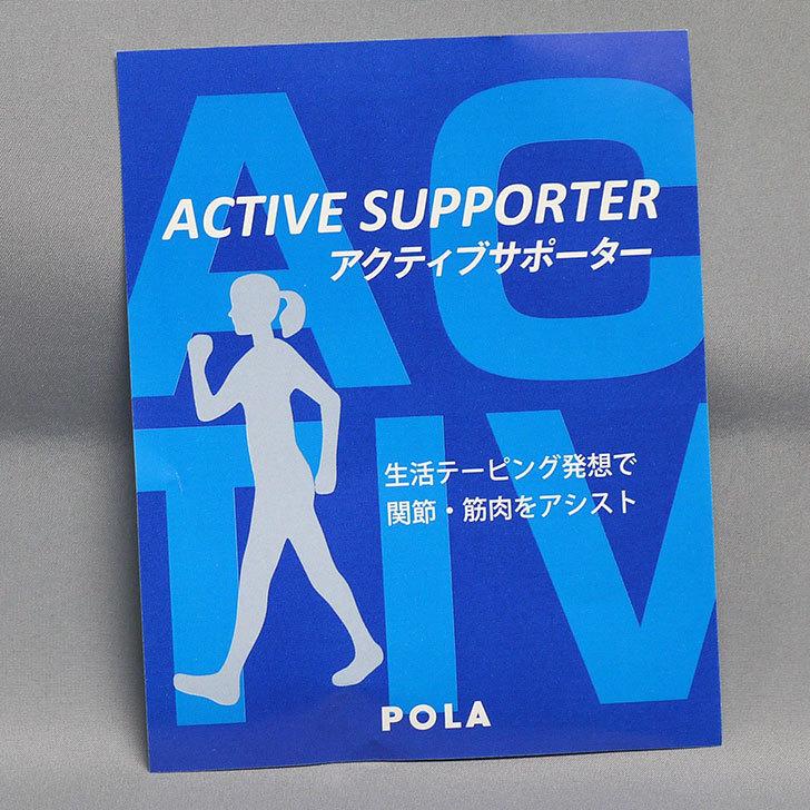 POLA-アクティブサポーター-K41-(ひざ用・2枚組)を買った8.jpg