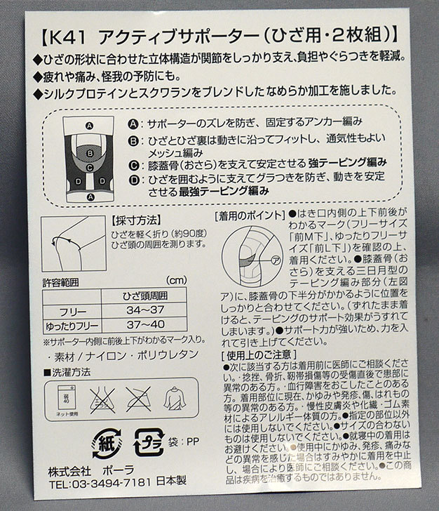POLA-アクティブサポーター-K41-(ひざ用・2枚組)を買った9.jpg