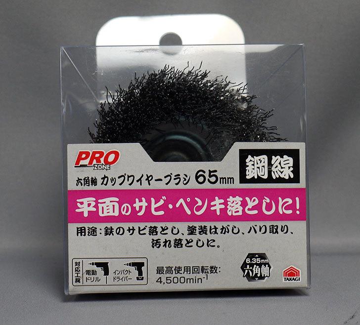PRO-ZONE-六角軸カップワイヤーブラシ-鋼線65mmを買った1.jpg