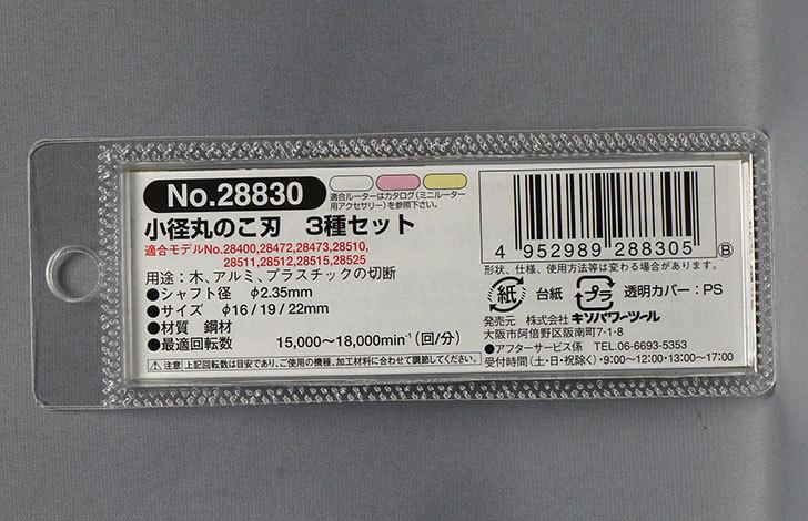 PROXXON-小径丸のこ刃-3種セット-No.28830を買った3.jpg