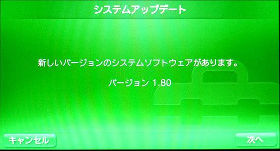 PS-VITA-システムソフトウェア-バージョン1.80-アップデート1.jpg