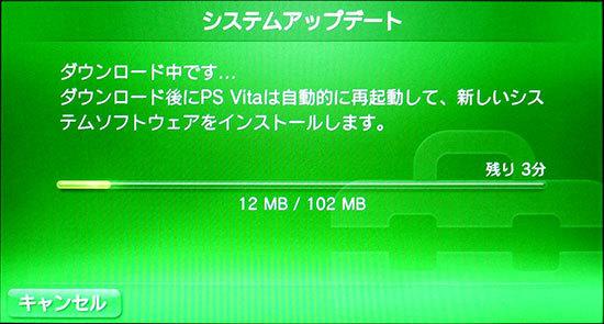 PS-VITA-システムソフトウェア-バージョン1.80-アップデート2.jpg