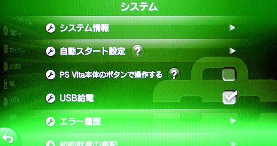 PS-VITA-システムソフトウェア-バージョン1.80-アップデート3.jpg