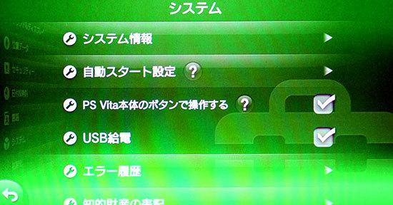 PS-VITA-システムソフトウェア-バージョン1.80-アップデート4.jpg