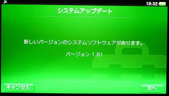 PS-VITA-システムソフトウェア-バージョン1.81-アップデートが来た1.jpg