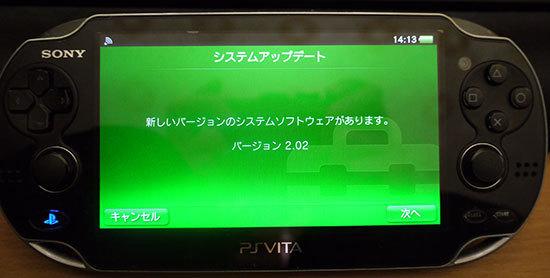PS-VITA-システムソフトウェア-バージョン2.02を適用した.jpg